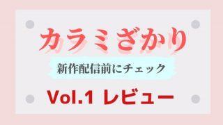 桂あいりカラミざかりVol.1