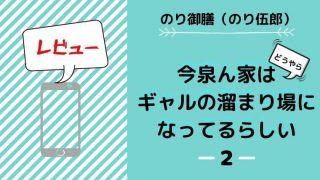 のり御膳(のり伍郎)続編