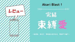 AkariBlast束縛愛ネタバレ