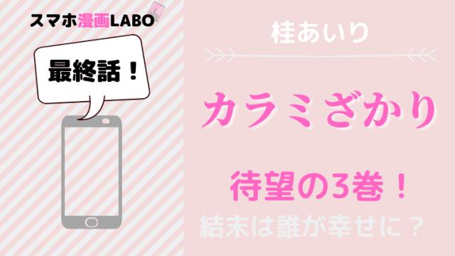 カラミざかり3巻NTR最終回